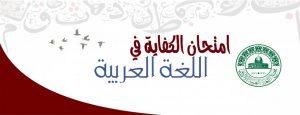 امتحان الكفاية في اللغة العربية