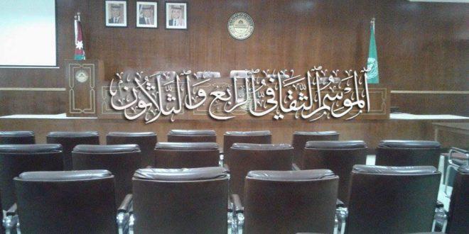 انطلاق فعاليات مؤتمر اللغة العربية في التعليم في إطار الموسم الثقافي الرابع والثلاثين