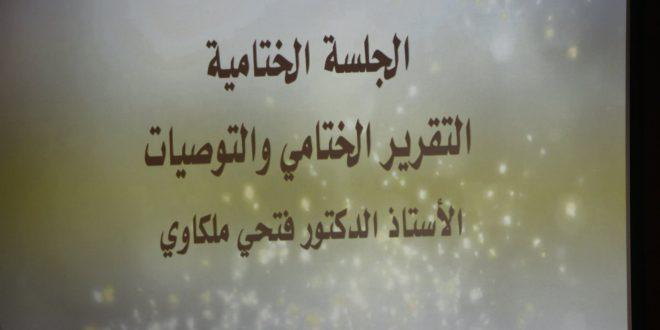 البيان الختامي وتوصيات الموسم الثقافي الرابع والثلاثين