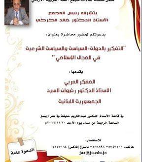محاضرة المفكر العربي الأستاذ الدكتور رضوان السيد