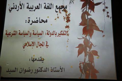 """المفكر العربي رضوان السيد يحاضر في مجمع اللغة العربية الأردني حول """"التفكير بالدولة"""""""