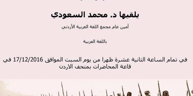"""تأجيل محاضرة """"الثورة العربية الكبرى في الأدب العربي"""""""