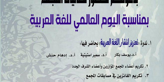 """""""يوم اللغة العربية"""" في مجمع اللغة العربية الأردني"""