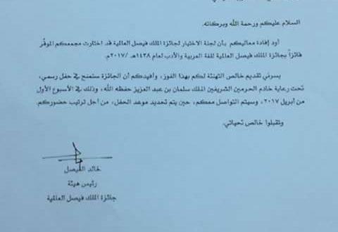 المجمع يفوز بجائزة الملك فيصل العالمية للغة العربية