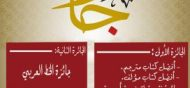 أسماء الفائزين في جوائز مجمع اللغة العربية لعام 2016
