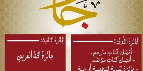 جائزة مجمع اللغة العربية الأردني لأفضل كتاب مؤلَّف أو مترجم في قضايا اللغة العربية