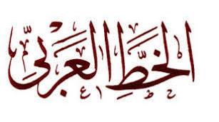 مسابقة مجمع اللغة العربية الأردني لفن الخط العربي