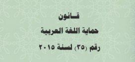 قانون حماية اللغة العربية