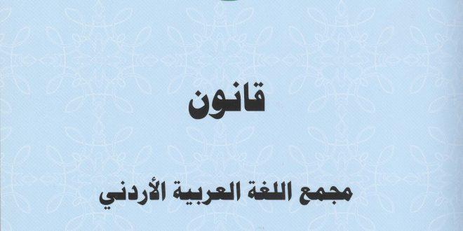 قانون مجمع اللغة العربية الأردني