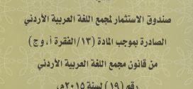تعليمات صندوق الاستثمار لمجمع اللغة العربية الأردني