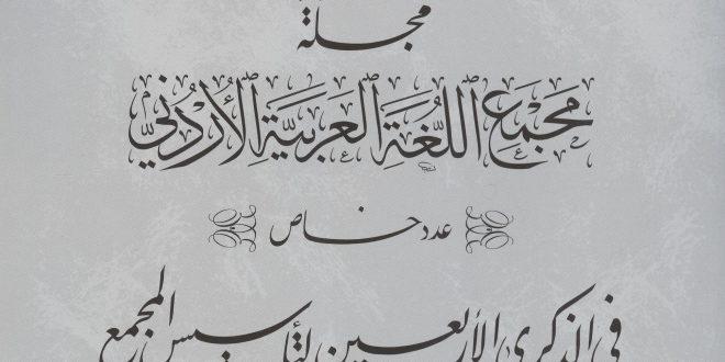 العدد الخاص لمجلة المجمع
