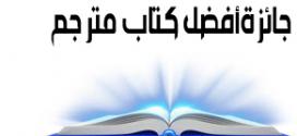 مسابقة مجمع اللغة العربية الأردني لأفضل كتاب مترجَم