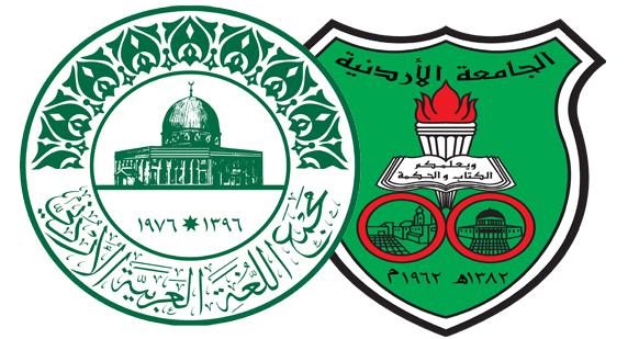 الدورة الأولى من جوائز الجامعة الأردنية ومجمع اللغة العربية الأردني