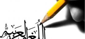 """مسابقة مجمع اللغة العربية الأردني للأطفال """"أحب لغتي العربية"""""""