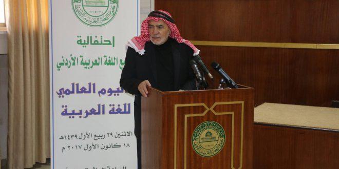 المجمع يحتفي باليوم العالمي للغة العربية 2017