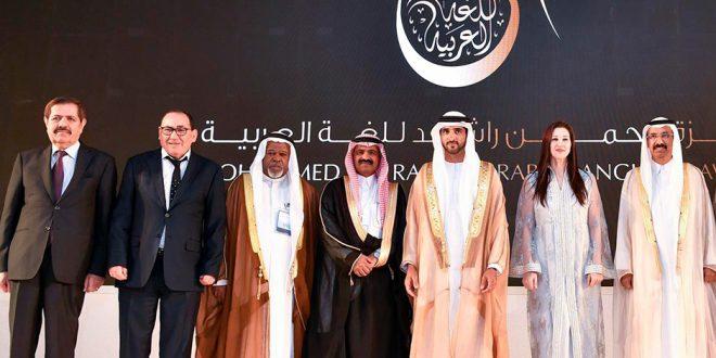 مجمع اللغة يفوز بجائزة محمد بن راشد للغة العربية