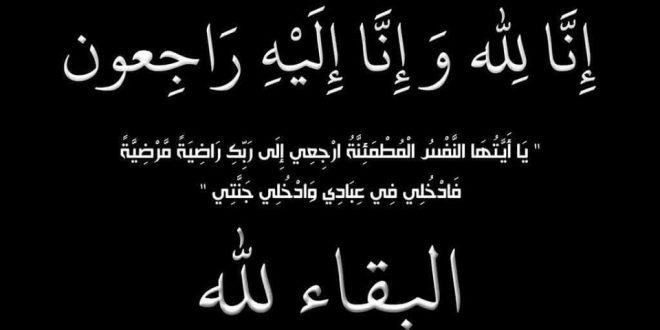 نعي معالي الأستاذ الدكتور محمود السمرة