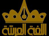 إعلان بداية التسجيل في المؤتمر الدولي الثامن في اللغة العربية