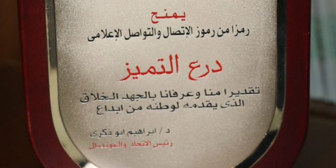 إذاعة المجمع تفوز بالجائزة الذهبية في مونديال القاهرة