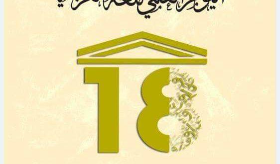 المَجمع يكرّم أوائل امتحان الكفاية والفائزين بمسابقاته احتفاءً باليوم العالمي للغة العربية