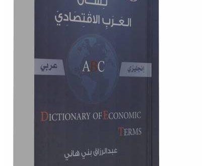 صدور معجم لسان العرب الاقتصادي