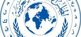 تكريم أبو غنيمة والفقراء في الدورة الحالية للمجلس الدولي للغة العربية