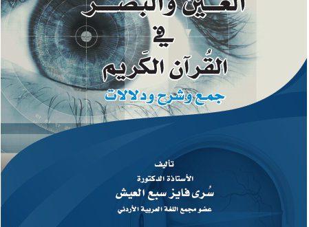 """صدور كتاب """"العين والبصر في القرآن الكريم، جمع وشرح ودلالات"""""""