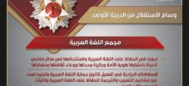 المجمع يحصل على وسام الاستقلال من الدرجة الأولى