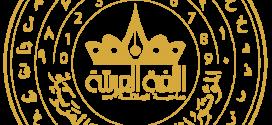 دعوة للتسجيل والمشاركة في المؤتمر الدولي التاسع للغة العربية