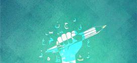 """مسابقة مجمع اللغة العربية الأردني """"لغتي هويتي"""""""