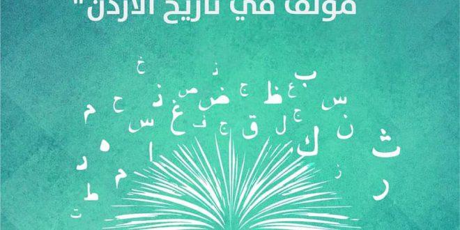 مسابقة مجمع اللغة العربية الأردني لأفضل كتاب مترجَم وأفضل كتاب مؤلف في تاريخ الأردن