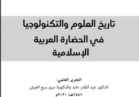 تاريخ العلوم والتكنولوجيا في الحضارة العربية الإسلامية