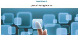 كتاب نظم المعلومات الإدارية لعصر المعلومات