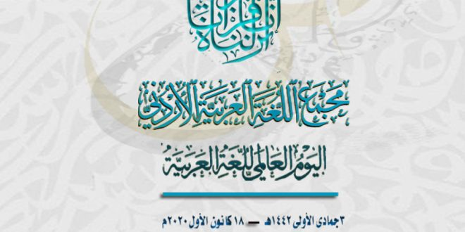 بيان صادر عن مجمع اللغة العربية الأردني احتفاءً باليوم العالمي للغة العربية