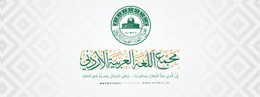 مجمع اللغة العربية الاردني