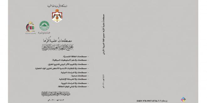 مصطلحات علمية أقرها مجمع اللغة العربية الأردني