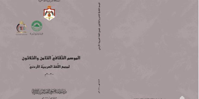 صدور كتاب الموسم الثقافي الثامن والثلاثين
