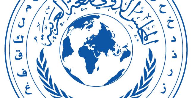الندوة الدولية للغة العربية في أفريقيا