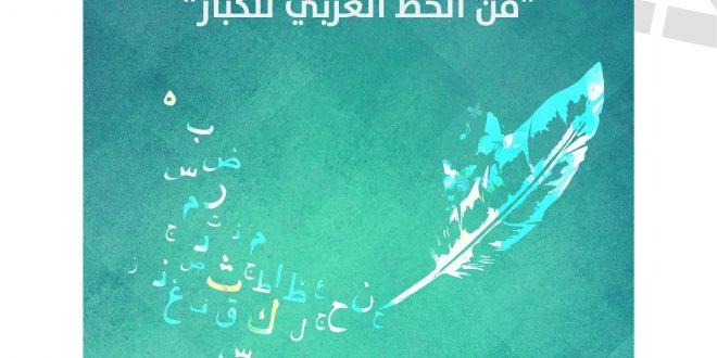 تنويه للراغبين بالمشاركة بمسابقة فن الخط العربي للكبار