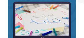 دورة تحسين الكتابة للأطفال