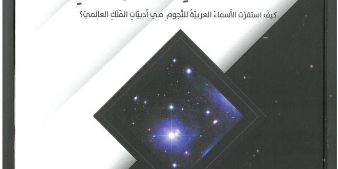 """كتاب قبة السماء تتكلم العربية """"كيف استقرت الأسماء العربية للنجوم في أدبيات الفلك العالمي؟"""""""