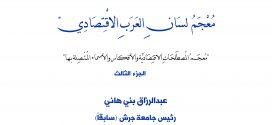 صدور الجزء الثالث من معجم لسان العرب الاقتصادي