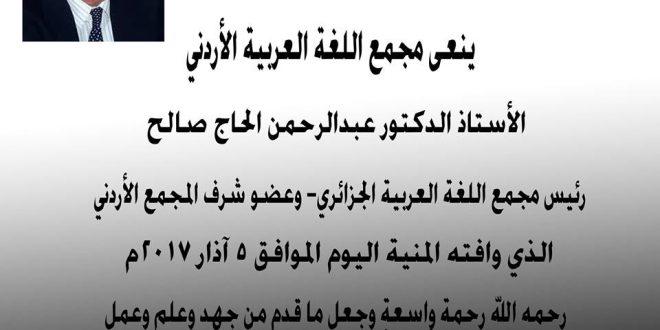 رئيس مجمع اللغة العربية الجزائري في ذمة الله