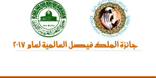 الكركي يتسلم من خادم الحرمين الشريفين جائزة الملك فيصل العالمية